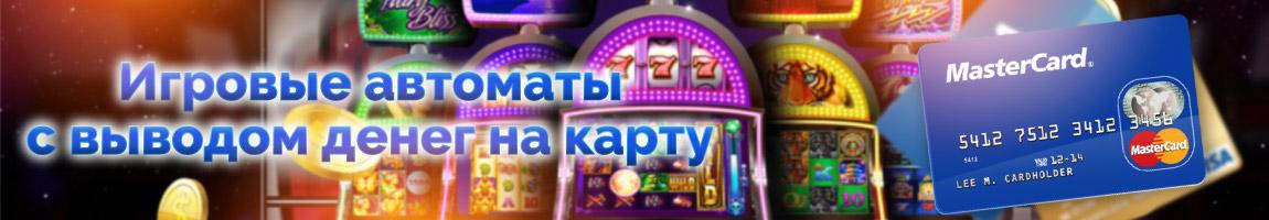 игровые автоматы скачать на телефон на реальные деньги с выводом карту бесплатно